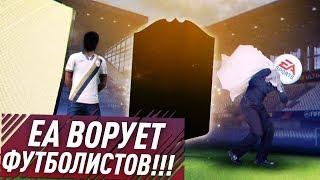 EA ВОРУЕТ ФУТБОЛИСТОВ   FIFA 18 СОВСЕМ ОХЕРЕЛА!!!! ИКОНА В ПАКЕ