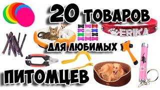 видео Товара для животных