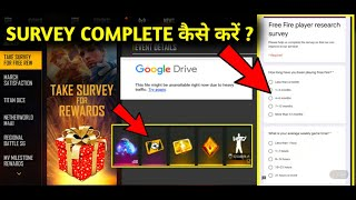 HOW TO COMPLETE SURVEY|TAKE SURVEY FOR REWARDS -Garena free fire