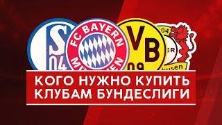 Кого нужно купить клубам Бундеслиги - GOAL24