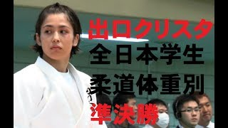 出口クリスタ × 高沢眞冴  (-57㎏ 準決勝) H29全日本学生柔道体重別