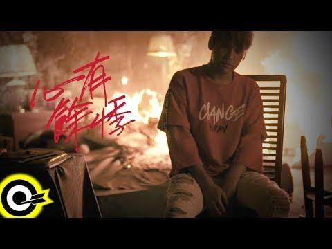 陳零九 Nine Chen Ft. 魚乾 Annie【心有餘悸 Frightened】Official Music Video