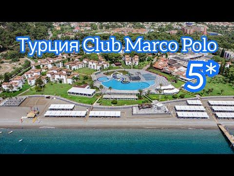 Турция Club Marco Polo | Клуб Марко Поло Кемер
