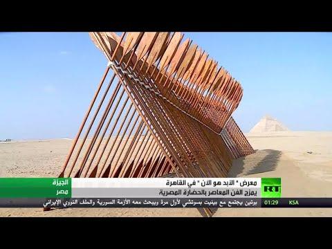 معرض -الأبد هو الآن- يمزح الفن المعاصر بالحضارة المصرية  - نشر قبل 51 دقيقة