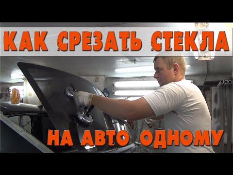 Мазда 3. Как срезать стекла на авто одному.