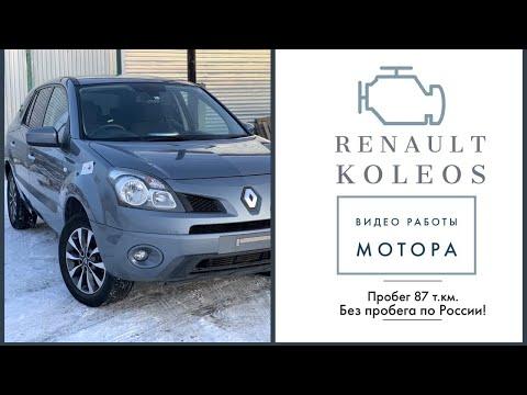 Работа мотора (ДВС) Renault Koleos. Авторазбор