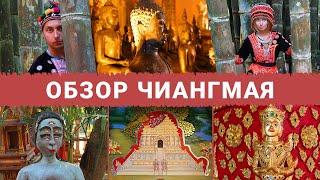 Обзор Чиангмая 2019 | Достопримечательности, храмы, еда, сувениры, цены | Север Таиланда