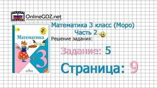 Страница 9 Задание 5 – Математика 3 класс (Моро) Часть 2
