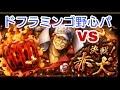 【トレクル】【決戦】赤犬 VS ドフラミンゴ野心パ
