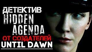 ДЕТЕКТИВ ОТ СОЗДАТЕЛЕЙ Until Dawn (эксклюзив PS4) ► Hidden Agenda Полное Прохождение ► КОНЦОВКА