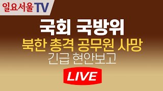[LIVE] 0924 '북한 총격 공무원 사망&…