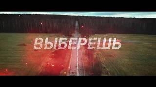 """Тизер """"Шанс на выбор"""" фильм 2019 /Zhr video production"""