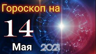 Гороскоп на завтра 14 Мая 2021 для всех знаков зодиака. Гороскоп на сегодня 14 Мая 2021