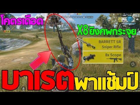 Rules Of Survival สไนบาเรตปืนพลิกเกมได้แช้มป์เฉย Duo 12kill Ft.Hinaji