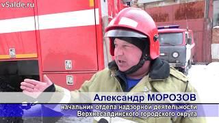 В Верхней Салде на «Вертолётном» сгорела пилорама, 20.02.2018