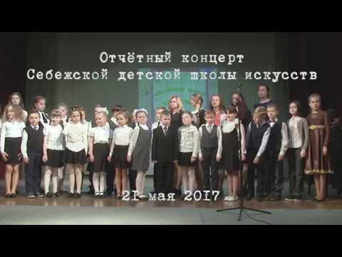 21 мая 2017 - Себеж - Отчётный концерт Себежской детской школы искусств
