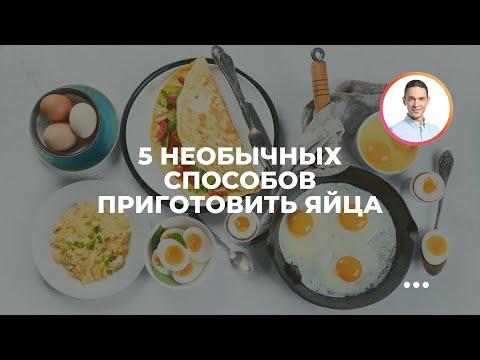 5 необычных способов приготовить яйца - Простые вкусные домашние видео рецепты блюд
