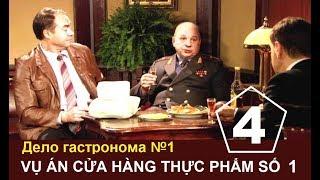 Vụ án Cửa hàng thực phẩm số 1 - Tập: 4 | Phim về thời kỳ tiền đổi mới ở Liên Xô