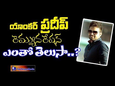 Anchor Pradeep Remuneration Is An Exciting News Tv Industry | Latest News |Top Telugu Media