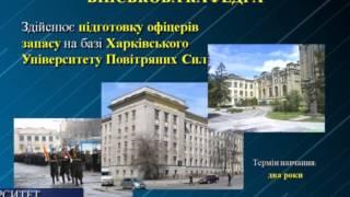 Презентация Полтавского института экономики и права