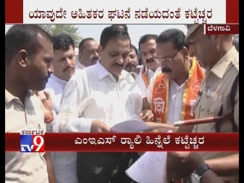 MES To Hold Protest Rally: 2 Maharashtra Ministers Stopped Entering into Belagavi
