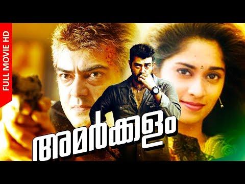 Amarkalam #Romantic Action Malayalam Full HD Movie | Ajith Kumar, Shalini | New Malayalam Movie 2016