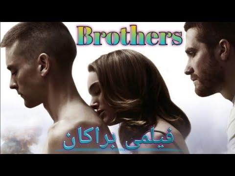 Download فیلمی براکان/ درامایی و جەنگییە|| فیلم الاخوة/ حرب و دراما|| Brothers Movie Short Clip