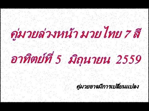 วิจารณ์มวยไทย 7 สี อาทิตย์ที่ 5 มิถุนายน 2559 (คู่มวยล่วงหน้า)