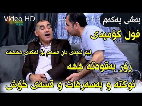 Omar Bchkol u Faraidwn Xoshtrin LIVE HD - Full Comedy Bashy 1