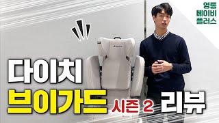 다이치 브이가드 시즌2 주니어 카시트 리뷰! (주니어카…