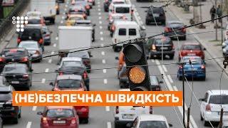 (Не)безпечна швидкість: чи нові штрафи врятують від аварій