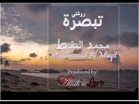 Tabsirah امید کی روشنی (URDU Subs) MuhammadAlMuqit | Exellent Nasheed (Lyrics) تبصرة Video2017