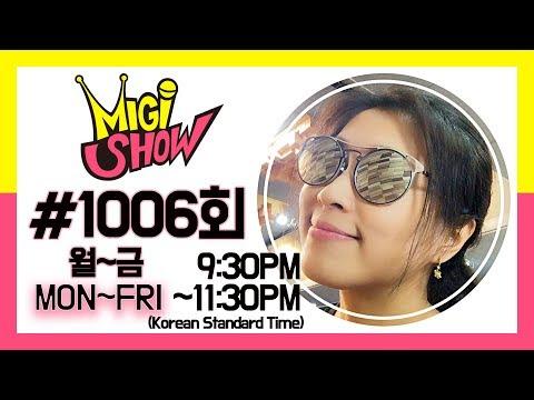 """[미기Live] 미기쇼 MIGI SHOW #1006 """"나를 위해 살자"""" Live for myself 모두가행복해지기"""