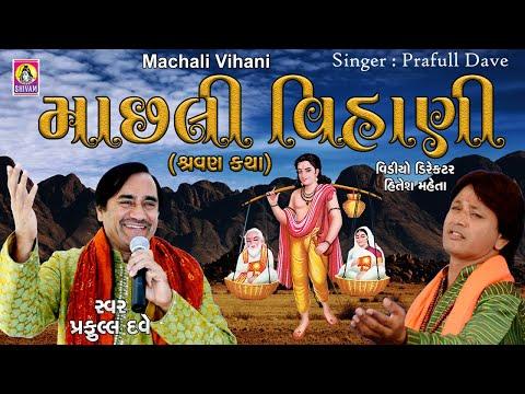 Machli Vihani Dariya Ne Bet  Praful Dave  Shravan Katha  Bhajan  Gujarati