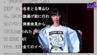 「KNOCK OUT 」の女神・青山ひかる、4月14日の川崎大会もラウンドガール...