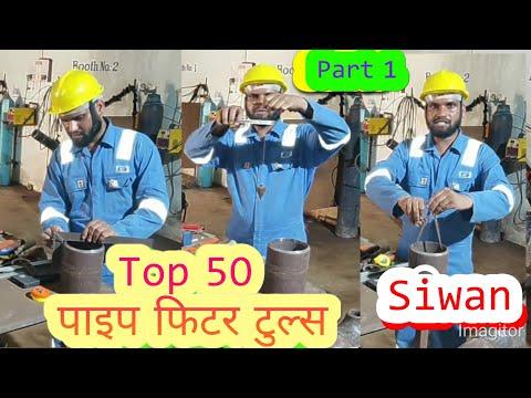 pipe fitter tools in Hindi   #pipeFitterTraining #Fabricator
