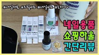 네일용품 쇼핑하울 간단리뷰/ 드릴비트, 네일영양제, 금…