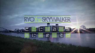 "RYO the SKYWALKER ""ここにある今を 共に歩きだそう"" SPOT"
