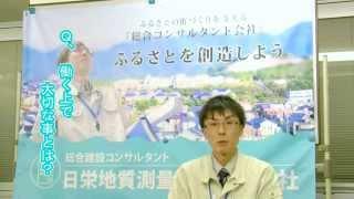 日栄地質測量設計株式会社  先輩社員インタビュー【設計課 吉田】