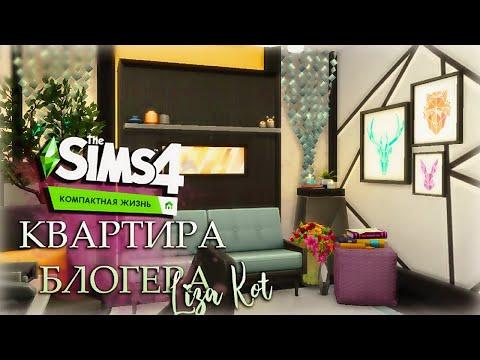 Видео: TS4: Компактная жизнь