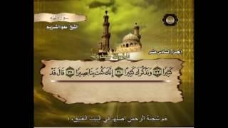 ماتيسر من سورة طه للقارئ الشيخ سعود الشريم