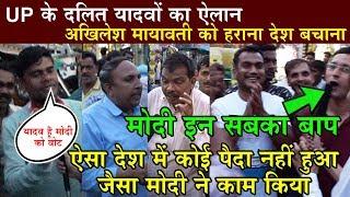 UP के दलित यादवों जनता का ऐलान ! अखिलेश मायावती को हराना है देश बचाना, मोदी इन सबका बाप