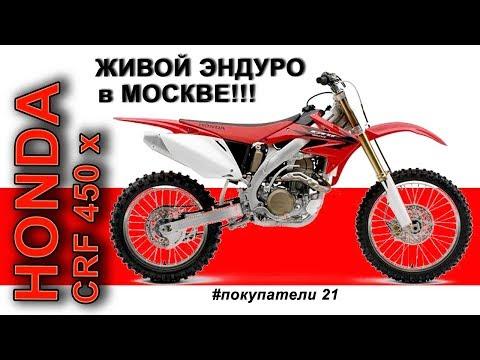 ЖИВОЙ honda CRF450X