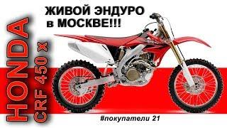 ЖИВОЙ honda CRF450X в Москве. РЕАЛЬНО! #покупатели 21