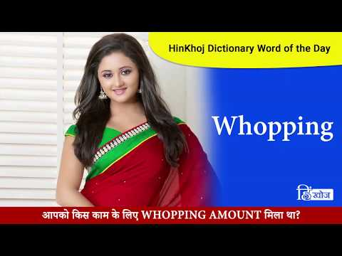 Whopping Meaning In Hindi Hinkhoj Dictionary Youtube