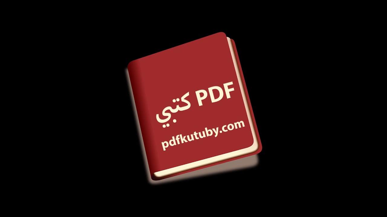 تحميل كتاب كنز الولد pdf