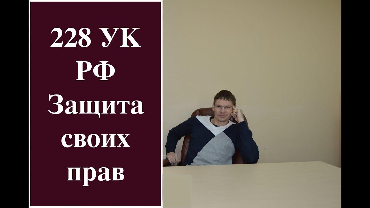 Адвокат по 228 УК РФ (как вести себя при задержании)