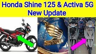 Honda Activa 5G & Shine 125 CC பைக்கில் சூப்பரான புதிய Update என்ன Update தெரியுமா