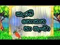 Funny Cartoon stories in Sinhala/ආදර්ශමත් ළමා කාටුන් කතා සිංහල-කැරට් නොකන හා පැංචා