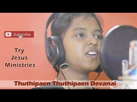 Thuthipaen Thuthipaen Devanai | Cover | Tamil Christian Songs 2018 | Jesintha Josephin | Try Jesus